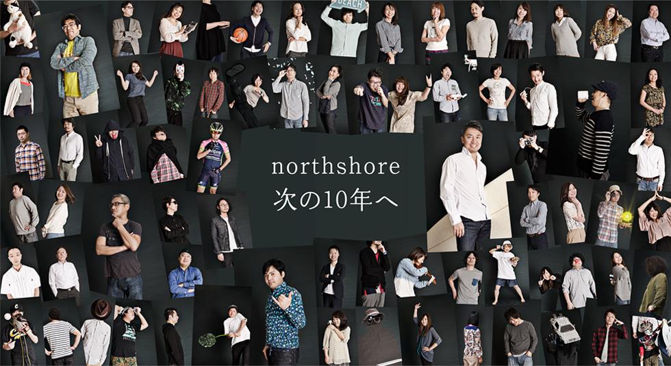 2月7日は northshore の設立記念日です。 今年で northshore は10年目を迎えることができました。