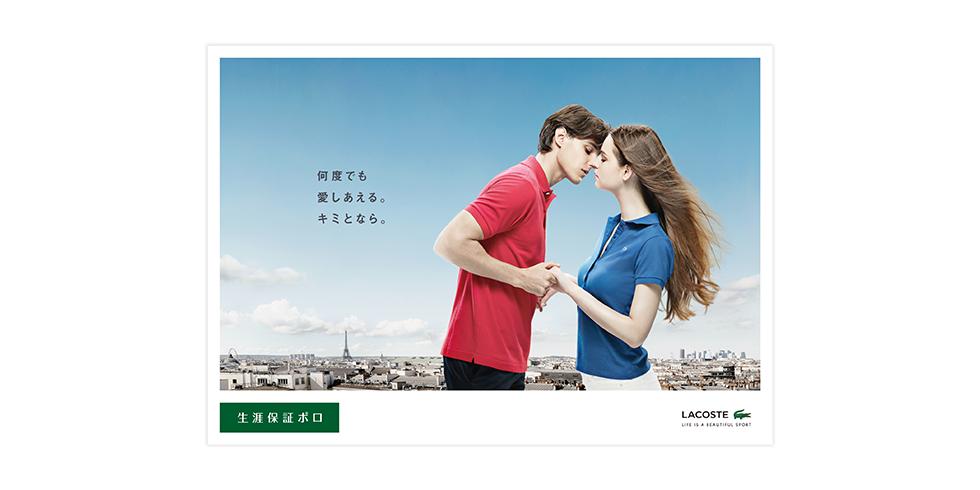 ラコステジャパンの前代未聞の取り組み「生涯保証ポロキャンペーン」
