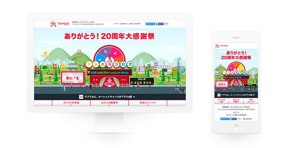 Yahoo! JAPANの20周年を記念した特設サイト