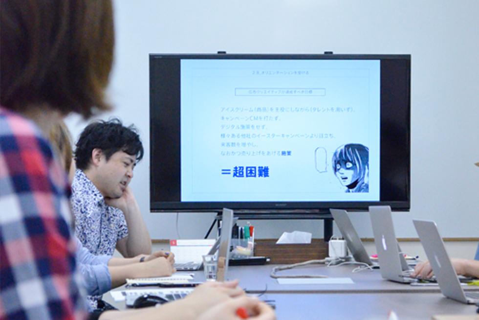 波乗り塾 Vol.2 ~クリエイティブ部門の職種と仕事の流れ~