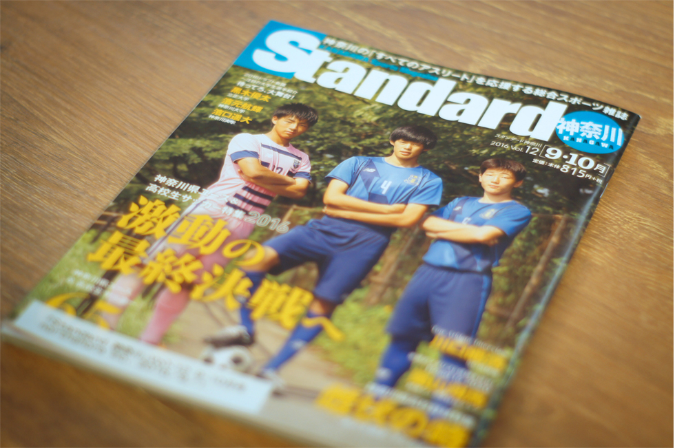 神奈川スポーツマガジン「Standard神奈川」【9-10月号】発売!