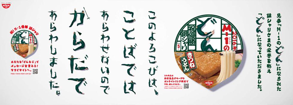 どん兵衛 × M-1GP「M-1のどん」作品が、ACC TOKYO CREATIVITY AWARDS 2017 SILVERを受賞しました