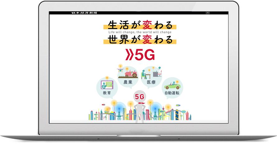 このたび、制作で携わりました「NTTドコモ 5G」作品が、第8回日経電子版広告賞 大賞を受賞しました