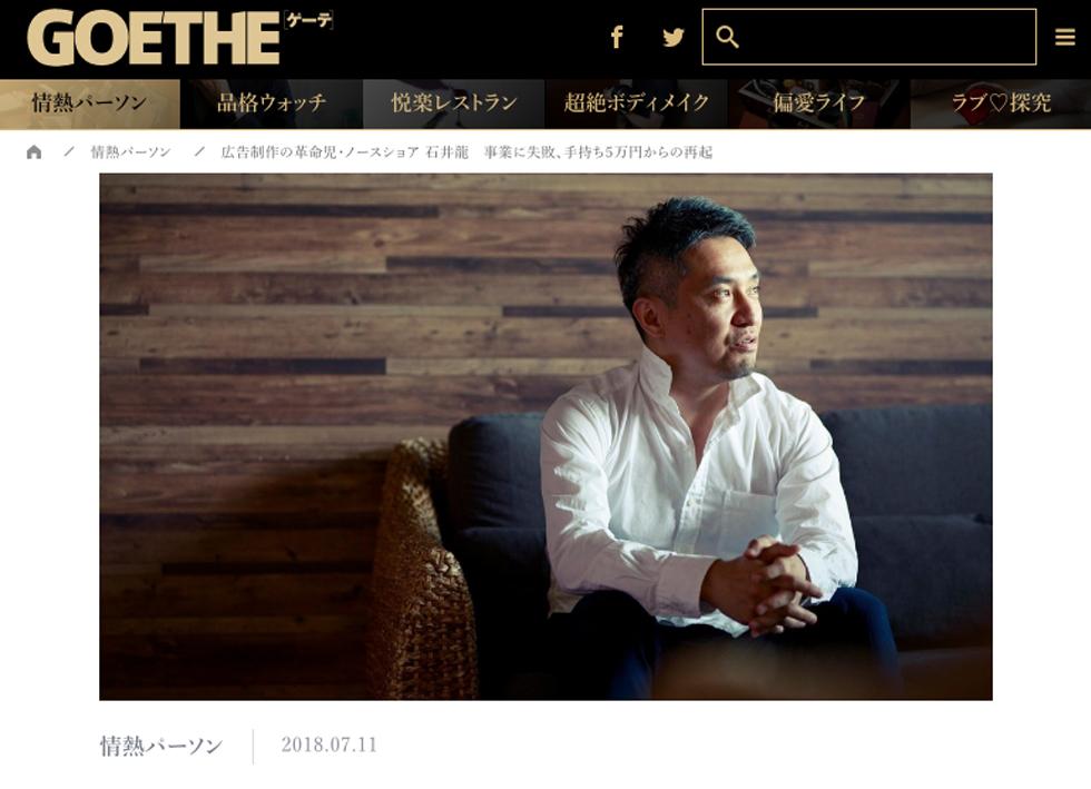 Web版『GOETHE(ゲーテ)』の「情熱パーソン」に弊社代表 石井のインタビューが掲載されました。