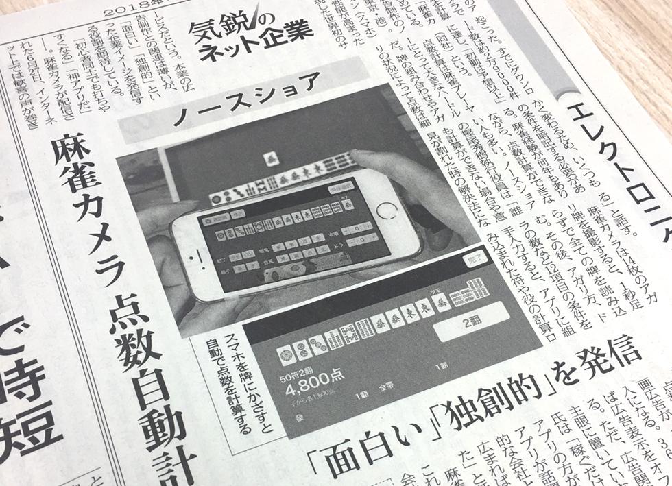 2018.6.27にリリースを開始したiPhoneアプリ「麻雀カメラ」が、本日付(8/2)の日経産業新聞に掲載されました。