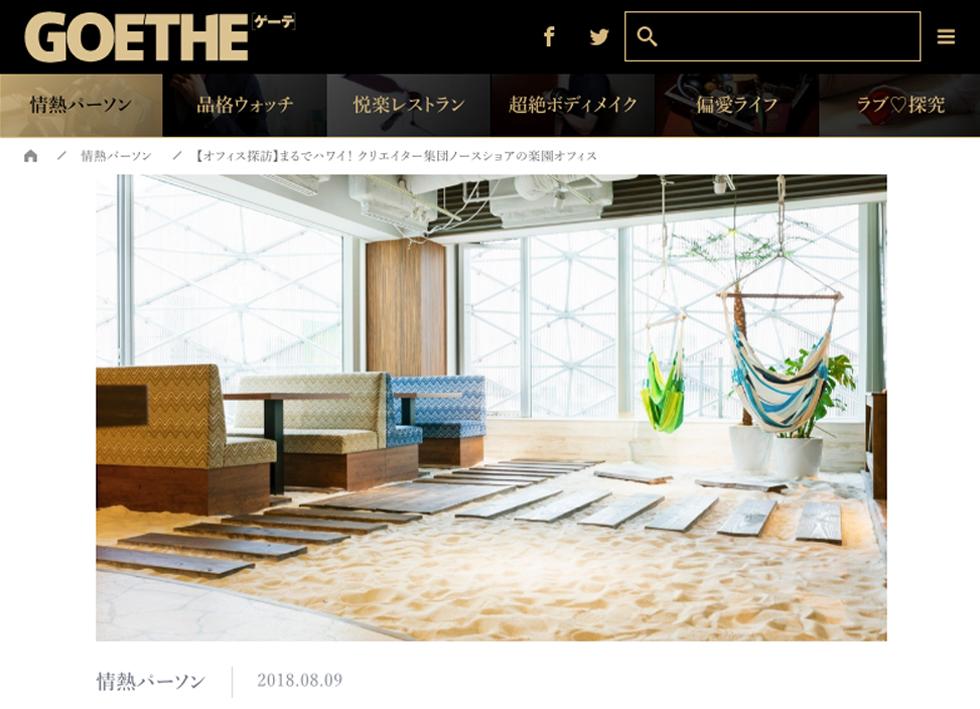 Web版『GOETHE(ゲーテ)』の【オフィス探訪】コーナーに弊社が掲載されました。