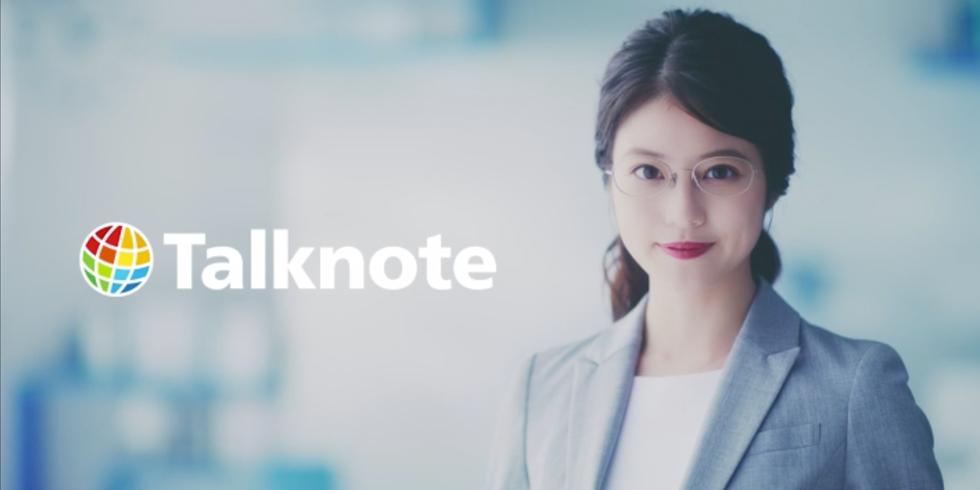 理想の組織づくりをサポートする「Talknote」