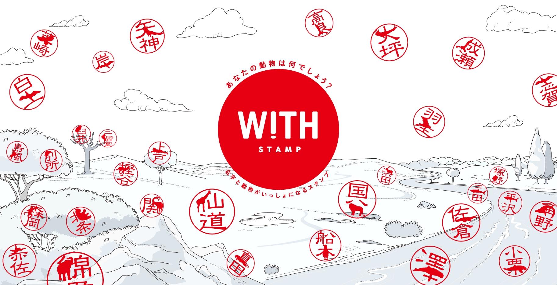多くの方の再販の声を受け、ライセンス商品として「WITH STAMP」が発売!